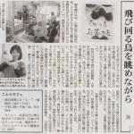 新聞「朝日新聞 2014年4月16日 朝刊(東京版)」