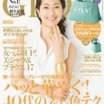 40代女性誌No.1!ファッション誌「GLOW 2014年5月号」