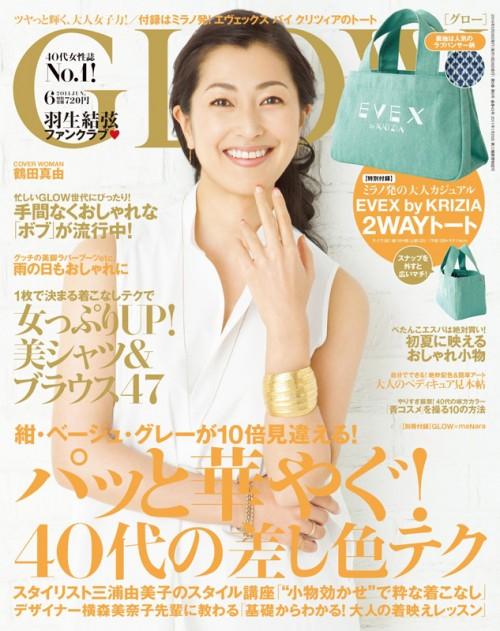 40代女性誌No.1!ファッション誌「GLOW 2014年5月