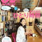 首都圏女性情報誌「オズモール 2014年6月号」