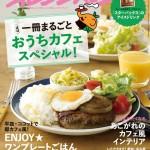 生活情報誌「オレンジページ 2014年6月号」