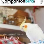 鳥たちと楽しく快適に暮らすための情報誌「コンパニオンバード」