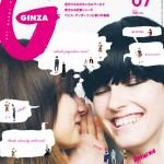 幅広く楽しい話題をお届けする月刊誌「マガジンハウスGINZA」