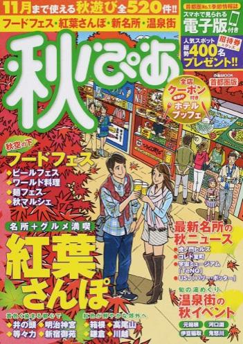 ぴあ発行「秋ぴあ2014 首都圏版」