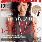 小学館発行の女性ファッション誌「AneCan」