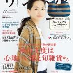ナチュラル系雑誌No.1「リンネル」
