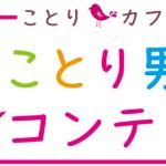 ことり男子コンテスト2014開催!