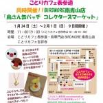 1月は、ハンドメイドことり雑貨マルシェを開催!