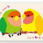 2月10日は、ことりカフェ表参道開店1周年プレゼント !