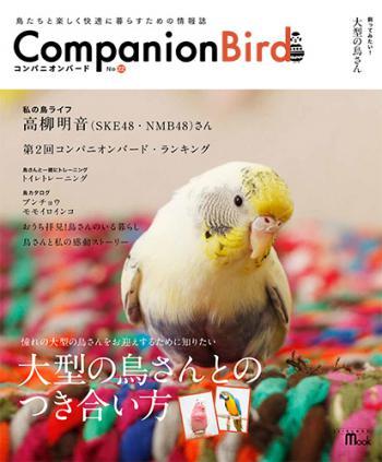 鳥たちと楽しく快適に過ごすための情報誌「コンパニオンバードNo.2」