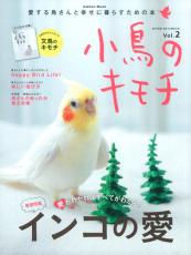 愛する鳥さんと幸せに暮らすための本「小鳥のキモチvol.2」