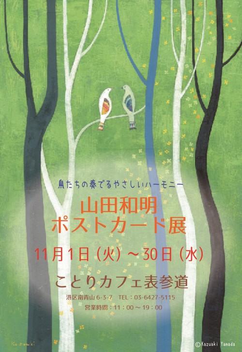 山田和明ポストカード展 ~鳥たちの奏でるやさしいハーモニー~