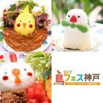 鳥フェス神戸2017~ことりスイ-ツとカワイイ雑貨大集合!~