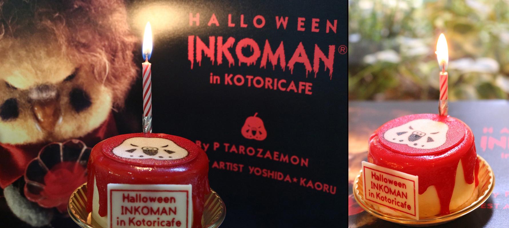 ハロウィンINKOMANケーキ