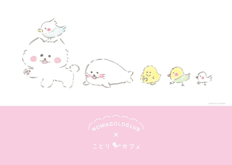 戌年カワイイ企画♪ ほわころくらぶ×ことりカフェ コラボ開催!