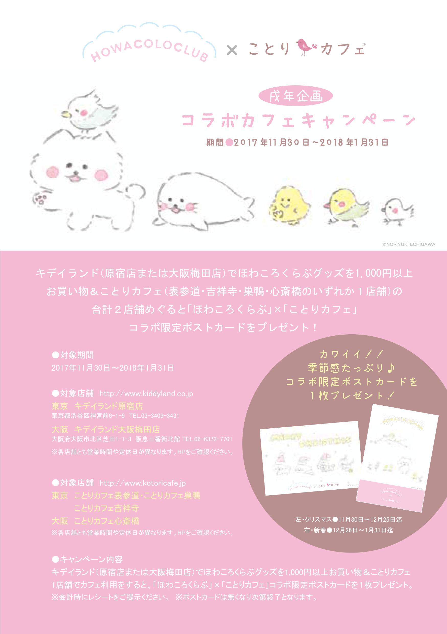 「ほわころくらぶ」×「ことりカフェ」コラボカフェキャンペーン!