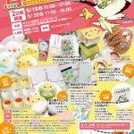 鳥フェス札幌2018開催!