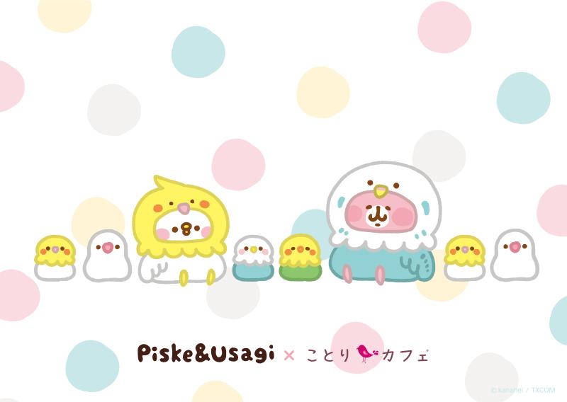 「カナヘイの小動物×ことりカフェ」開催!