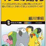 第2回「マンガでわかるインコの気持ち」 細川博昭先生トークショー&サイン会