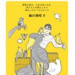 「鳥が好きすぎて、すみません」刊行記念 細川博昭先生トークショー&サイン会