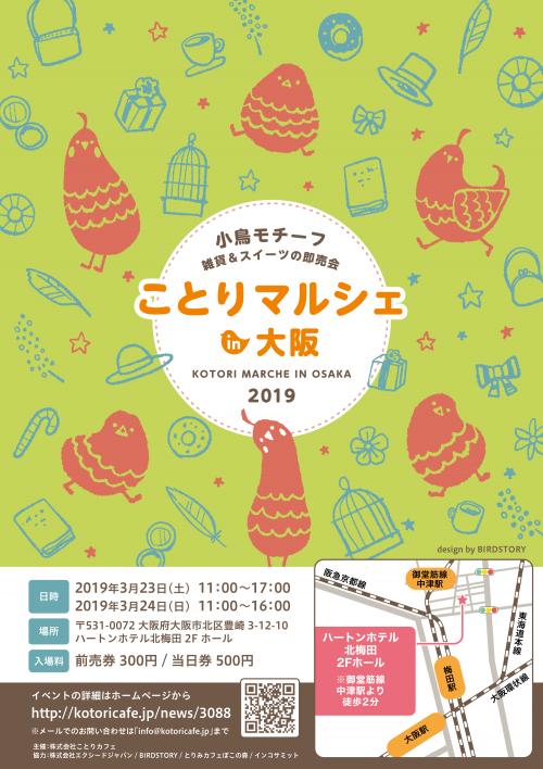 ことりマルシェ大阪2019 カワイイがいっぱい!小鳥グッズ&スイーツ市場♪開催!
