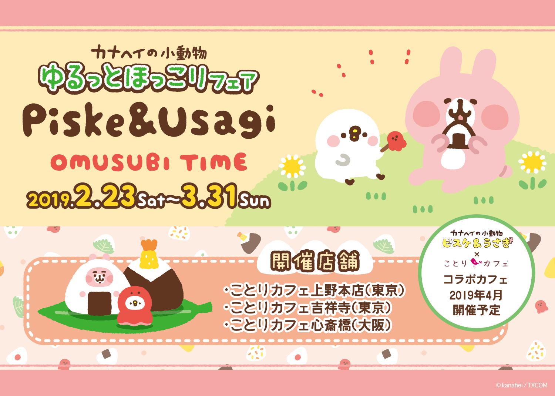 2/23(土)~3/31(日)ゆるっとほっこりフェア Usagi&Piske OMUSUBI TIME