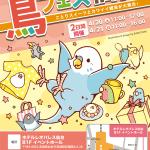 鳥フェス仙台2019 ことりスイーツと全国のカワイイ鳥雑貨大集合♪開催!