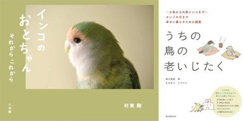 村東剛&細川博昭 ふたりのトークショー 「本のこと。うちの子のこと。しあわせなインコと暮らすには」