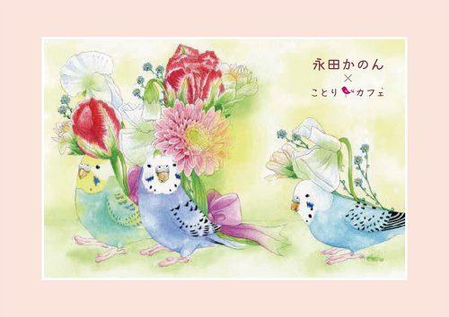 永田かのん個展「今日のおはなし」ことりカフェ上野本店で開催♪