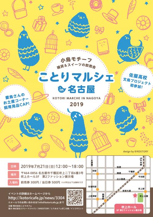 ことりマルシェ名古屋2019 カワイイがいっぱい!小鳥グッズ&スイーツ市場♪開催!