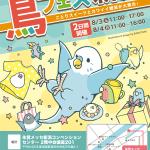 鳥フェスin新潟~初の新潟での鳥フェス開催決定!~