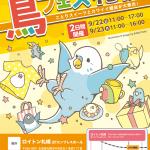 鳥フェス in 札幌 2019 開催!