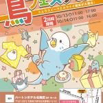 鳥フェス in 大阪 2019 開催!