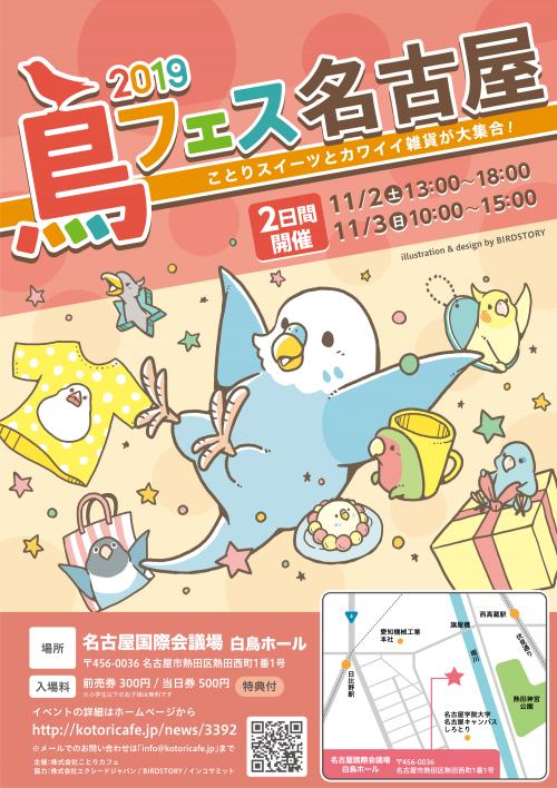 鳥フェス in 名古屋 2019 開催!