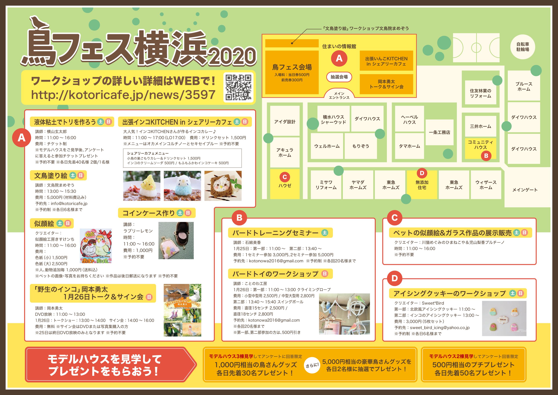 鳥フェス in 横浜 2020 開催!
