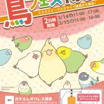 鳥フェス in 博多 2020 開催!