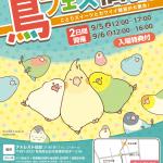 鳥フェス in 仙台 2020 開催!