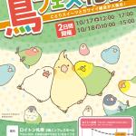 鳥フェス in 札幌 2020 開催!