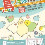 鳥フェス in 浅草 2021 開催!
