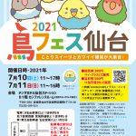 鳥フェス in 仙台 2021 開催!