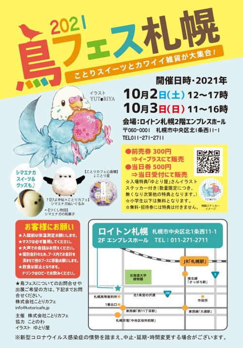 鳥フェス in 札幌 2021 開催!