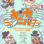 キンカカーニバルinことりカフェ上野本店 9月27迄開催!