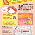 鳥フェス in 大阪 2021 開催!