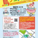 鳥フェス in 横浜 2021 開催!