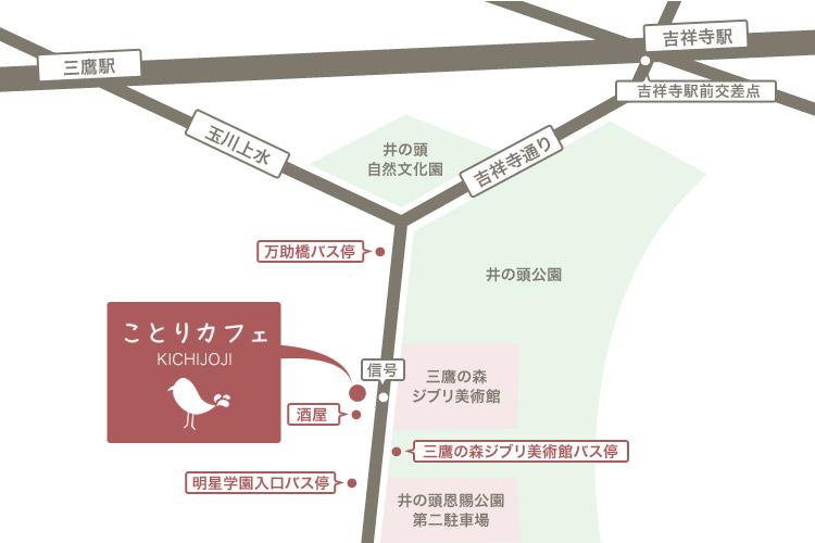 ことりカフェ雑貨マルシェ 吉祥寺マップ