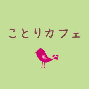 小鳥カフェ表参道のニュース