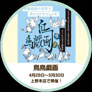 鳥獣戯画の世界で鳥たちが大はしゃぎ!「鳥鳥戯画」4月28日~5月30日 上野本店で開催!
