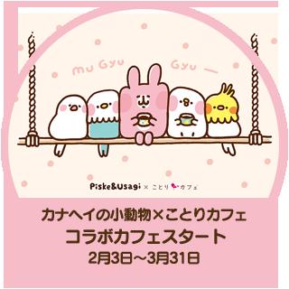 「カナヘイの小動物×ことりカフェ」第2弾開催!