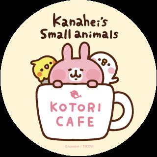「カナヘイの小動物×ことりカフェ」コラボカフェ第3弾のお知らせ