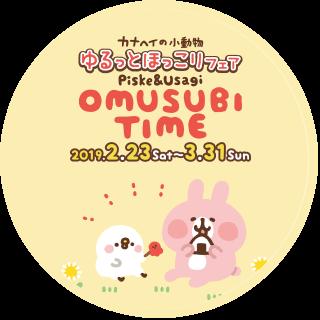 『ゆるっとほっこりフェア Usagi&Piske OMUSUBI TIME』開催!